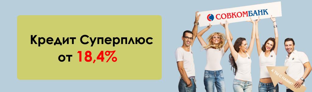 Кредит наличными от Совкомбанка «Суперплюс»