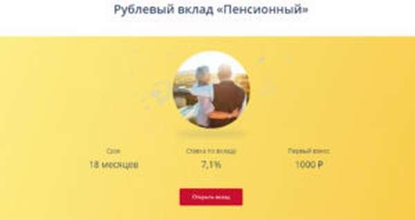 Хоум кредит вклады пенсионный пенсионный фонд личный кабинет севастополя