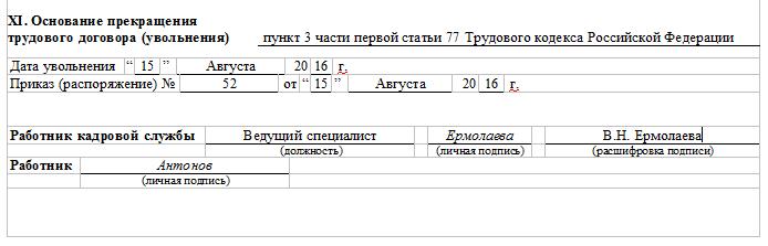 Запись в личной карточке Т-2