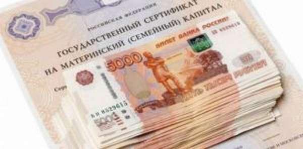 Взять деньги в кредит на ипотеку под материнский капитал в Севастополе без.