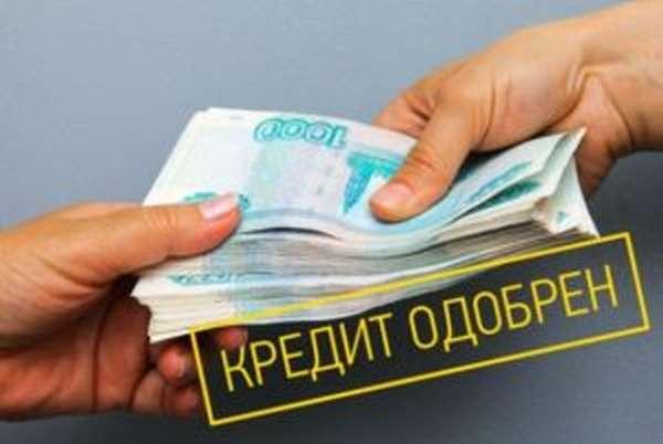 Где взять в кредит деньги без справок и поручителей?