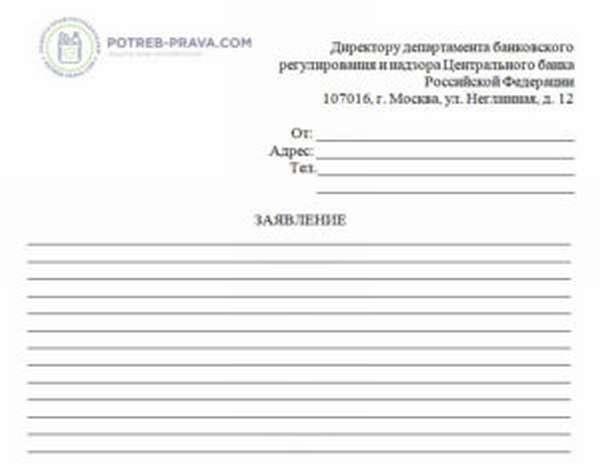 Жалоба на банк ВТБ 24: куда пожаловаться, сроки рассмотрения