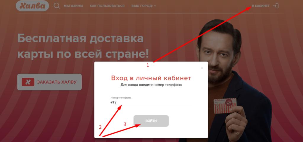 Как войти в личный кабинет карты Халва Совкомбанка?