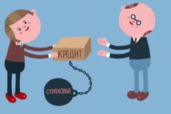 Как вернуть страховку по кредиту в Совкомбанке при действующем кредите и при досрочном погашении?