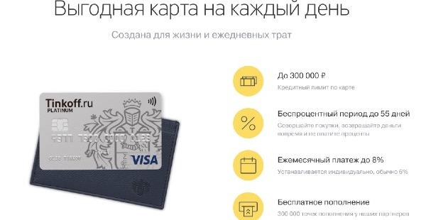преимущества кредитки
