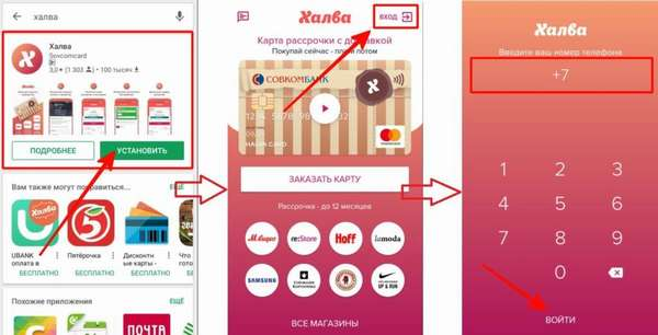Установка мобильного приложения Халва Совкомбанка и вход в личный кабинет