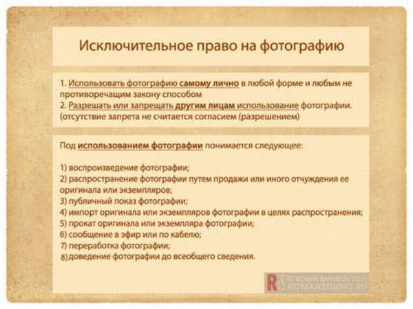 isklyuchitelnoye_pravo_na_fotografiyu1-648x486