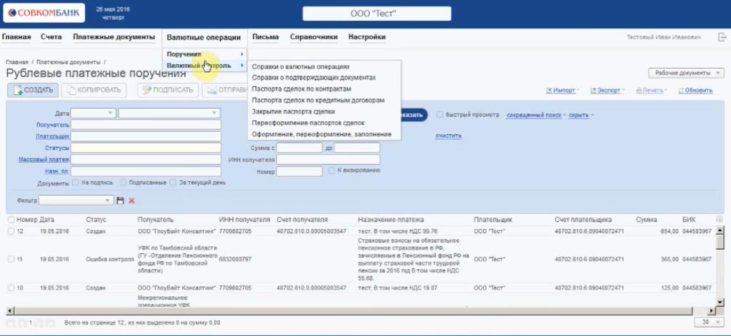 Как открыть расчетный счет и какие есть тарифы РКО для юридических и частных лиц в Cовкомбанке?
