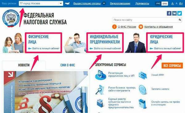 Сайт налоговой инспекции