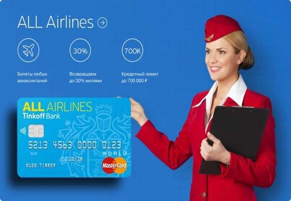 Программа All Airlines