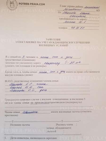 Регистрация судебного пристава в егрп арестованной квартиры после торгов на другого собственника