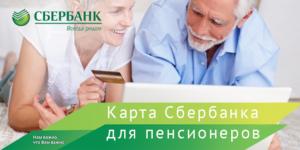 Социальная карта Сбербанка «Маэстро» для пенсионеров – преимущества и недостатки программы