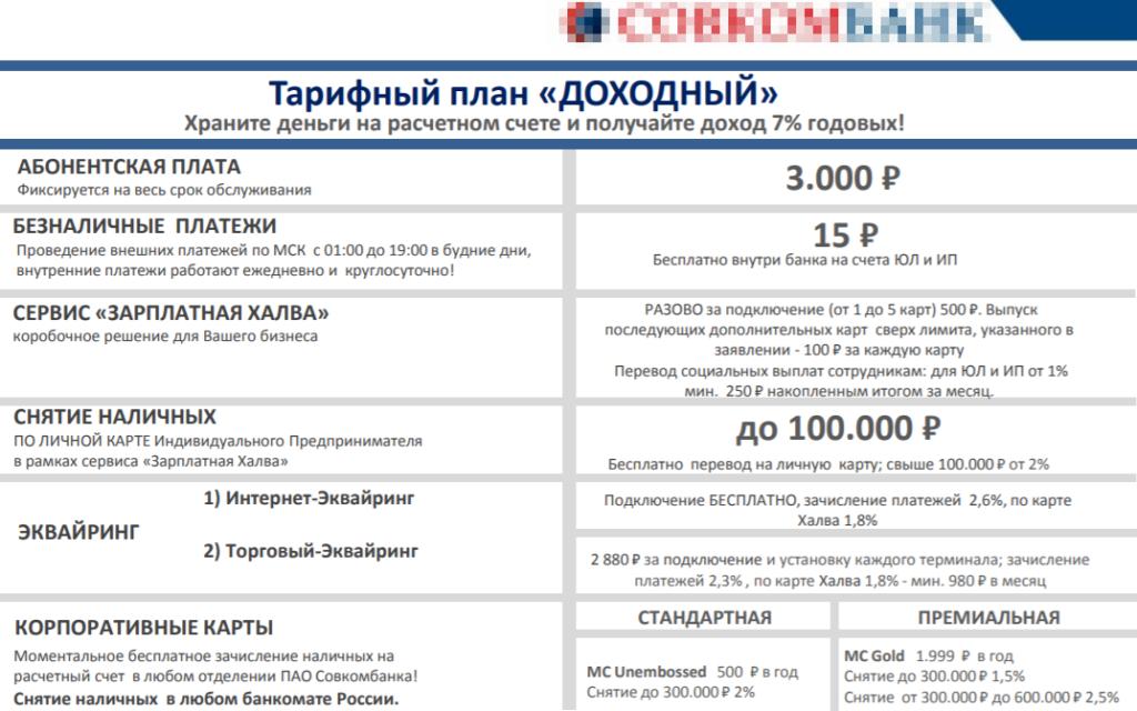 Тарифный план РКО Совкомбанка «Доходный »