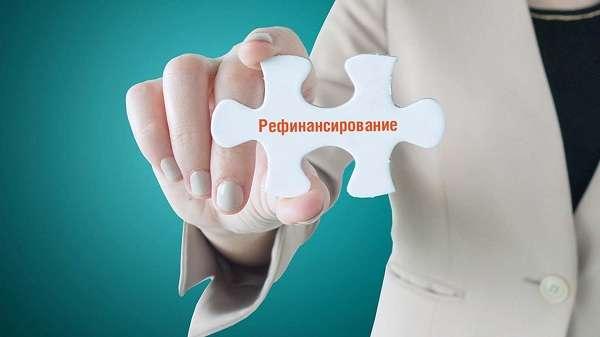 Рефинансирование кредитов в Совкомбанке