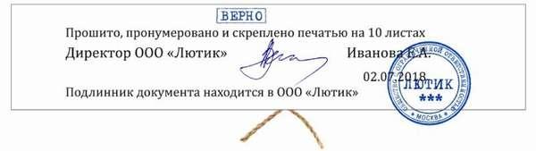 Заверенная копия трудового договора - образец №1
