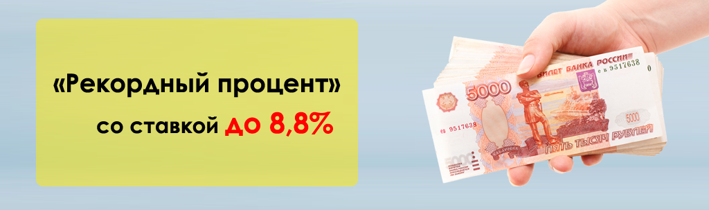 Вклад «Рекордный процент» от Совкомбанка