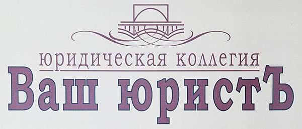 Как правильно выбрать юриста или юридическую фирму в г. Новосибирске