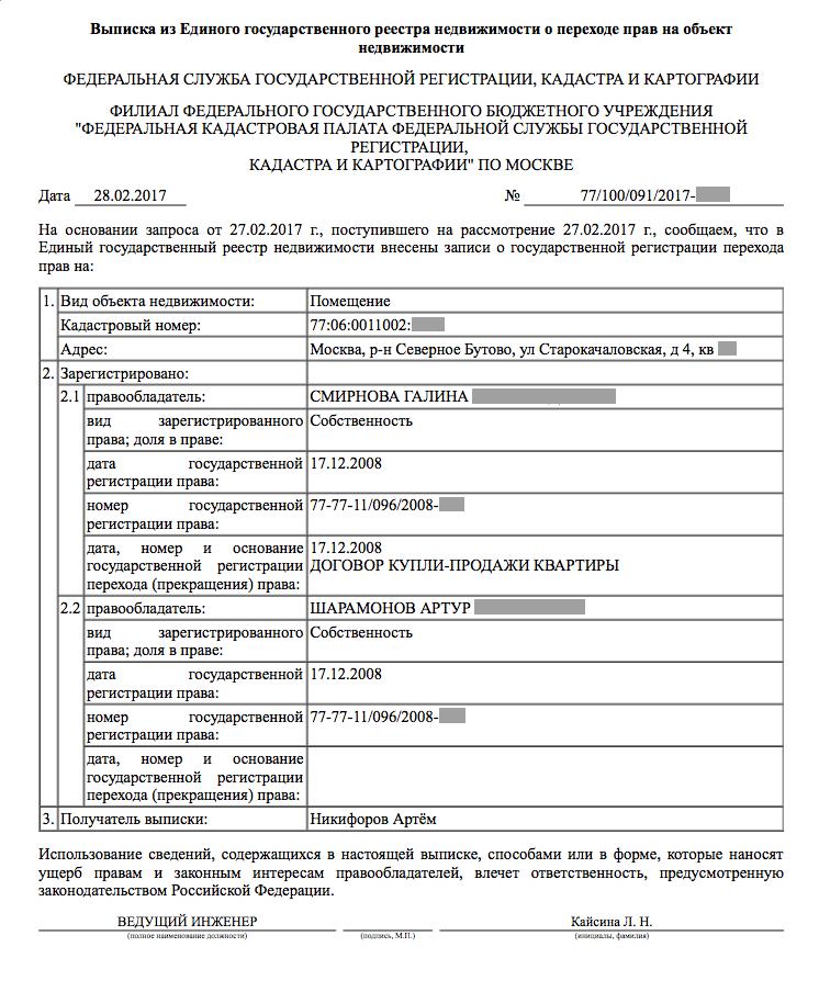 Выписка из ЕГРН (ЕГРП) о переходе прав на объект недвижимости