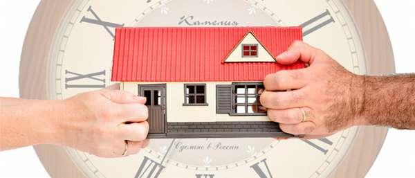 Сколько времени можно делить совместное имущество супругов после развода?
