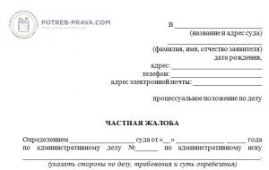 Стоимость составления претензии в новосибирске