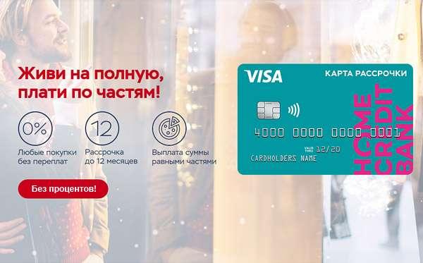 карта рассрочки от хоум кредит банка магазины партнеры