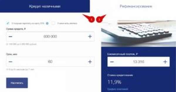втб 24 рассчитать кредит онлайн калькул¤тор sandvik