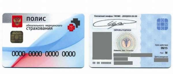 Полис ОМС нового образца: плюсы и минусы пластиковой карточки