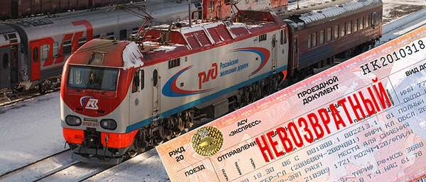Невозвратные билеты на РЖД