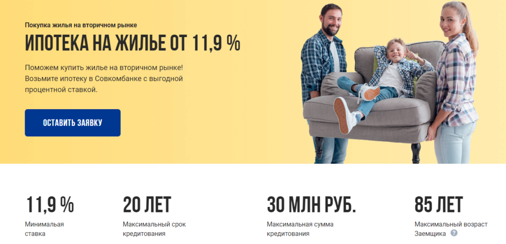 Ипотека в Совкомбанке на 2019 год условия и процентные ставки