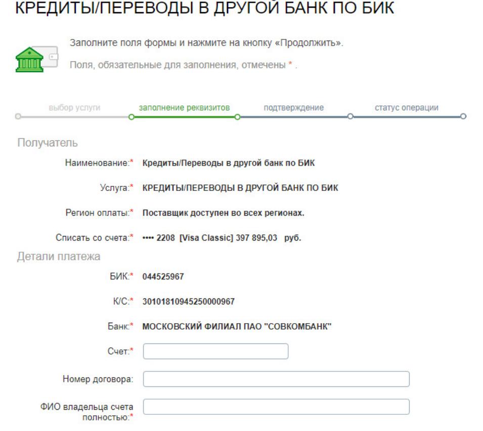 Как оплатить кредит Совкомбанка? Способы и инструкции