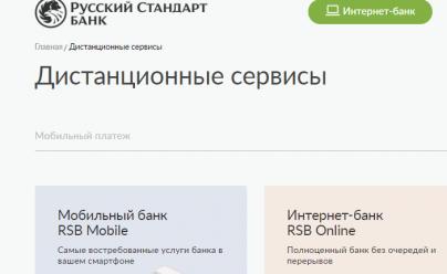 Русский стандарт банк узнать задолженность по кредиту через интернет
