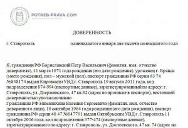 Как оформить административный протокол по ст 11 23 ч 1