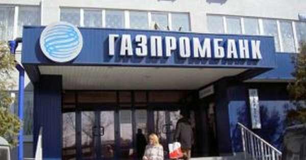 газпромбанк вз¤ть кредит онлайн minecraft
