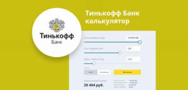 потребительский кредит почта банк рассчитать онлайн kz