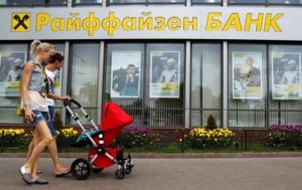 райффайзенбанк кредит наличными онлайн 9 серия