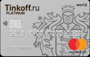 тинькофф банк получить кредитную карту курьером