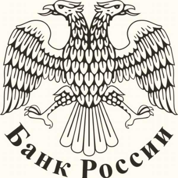 Ставка рефинансирования ЦБ РФ в 2019 году – изменения и последние новости