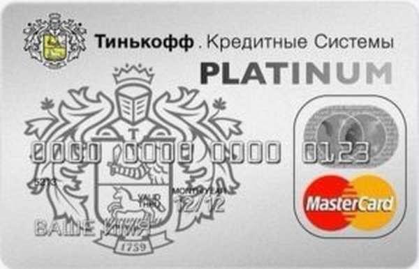 кредитка тинькофф платинум