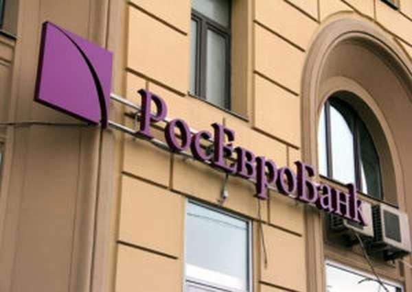 Как взять потребительский кредит в Рос Евро Банке на выгодных условиях?