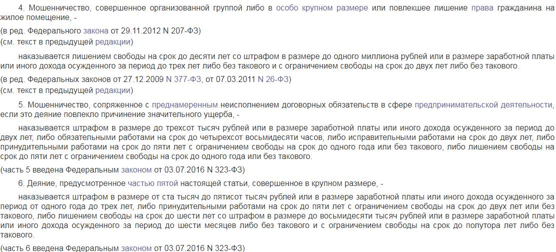 Ук рф последняя редакция мошенничество