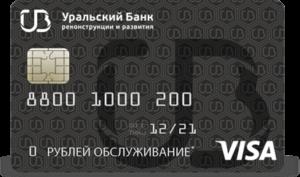 Как оформить онлайн-заявку на кредитную карту УБРиР ?