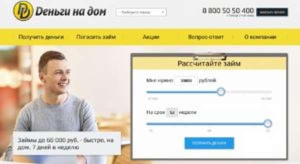 деньги на дом онлайн заявка на кредит деньги от частных лиц в нижнем новгороде