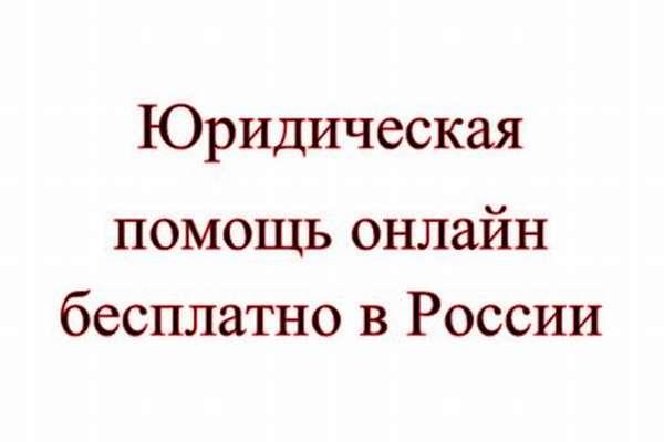 бесплатные онлайн юридические консультации россия