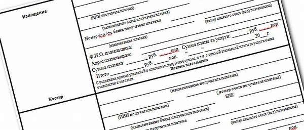 Квитанции по уплате госпошлины в арбитражный суд Новосибирской области