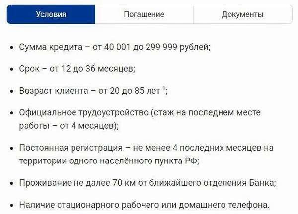 Рефинансирование кредита в Совкомбанке для физических лиц