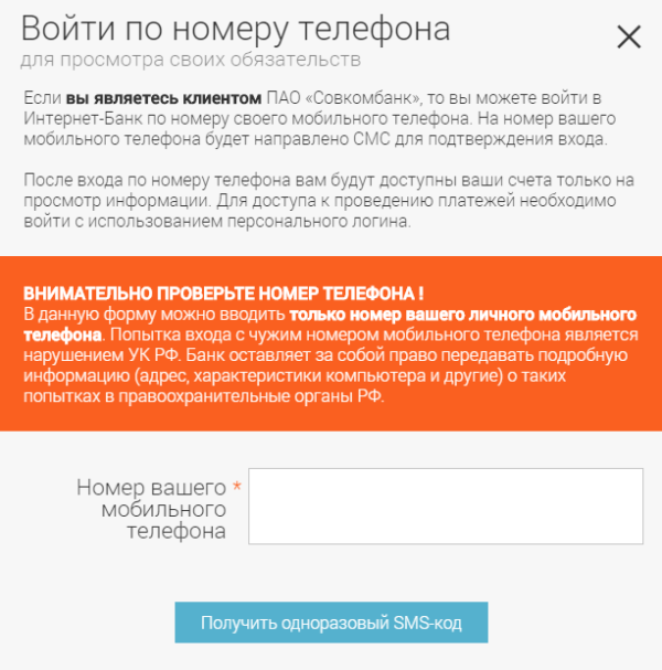 Личный кабинет Совкомбанка вход для физических лиц и регистрация