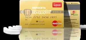 Как получить кредитную карту кукуруза? Условия оформления кредита