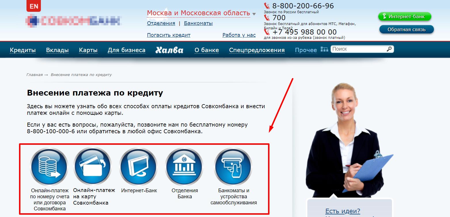 Как узнать остаток по кредиту в Совкомбанке?