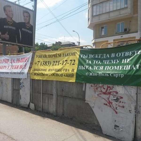 Голодовка в центре Новосибирска против судебной системы, других органов власти и коррупции