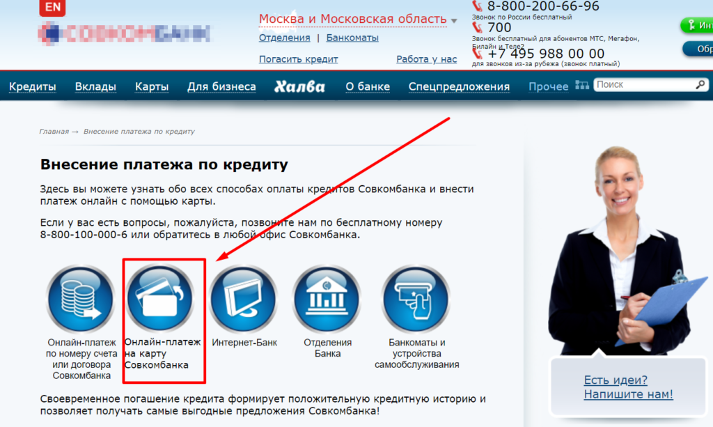 Оплата кредита Совкомбанка онлайн с карты на карту